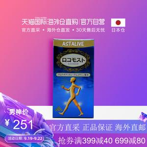 【日本仓直邮】 ASTALIVE阿斯维他 氨糖/蛋白多糖软骨素 关节保护