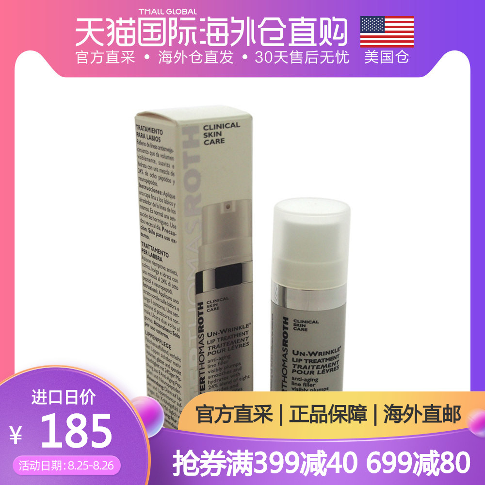 美国直邮Peter Thomas Roth彼得罗夫抗衰老保湿防唇纹唇膏10ml