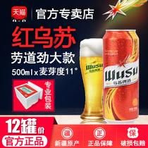 德国猛士啤酒猛士白啤酒瓶装20500ml德国原装进口猛士白啤酒