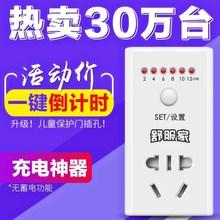 控制定时插座断电电动电瓶车插排充电插头排插自动家用时间控制器