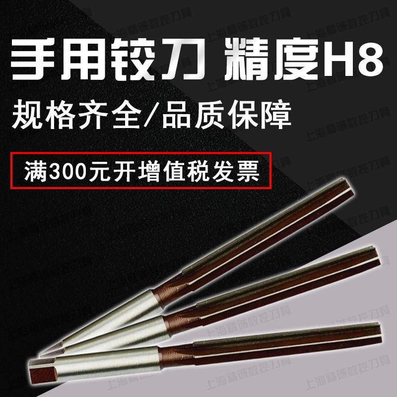 高速钢锥度铰刀直柄锥度销子手用绞刀3 4 5 6 8 10 12 14 16手用