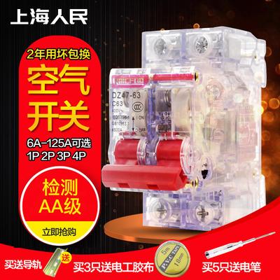 上海人民断路器透明DZ471P2P3P4P家用短路过载32A63A空气开关电闸