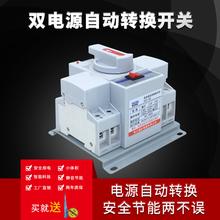 63A CB级ATS家用单相220V 包邮 切换器开关 双电源自动转换开关2P
