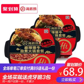 海底捞麻辣嫩牛懒人自煮自热小火锅 方便速食即食火锅2盒装荤菜版