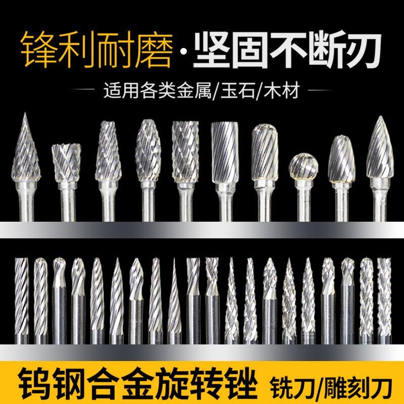 硬质合金旋转锉钨钢铣刀金属电磨打磨头旋转挫电动锉刀头3 5 6mm
