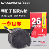 Chaoyang tire road bike bicycle inner tube 700*23/25/38/45C dead speed car 700c inner tube beauty law mouth