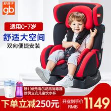 好孩子 儿童安全座椅汽车用宝宝座椅0-4岁0-7岁婴儿车载便携通用图片