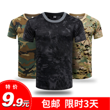 迷彩t恤男夏季蟒纹外军特种兵速干网眼户外男士体能宽松军迷短袖