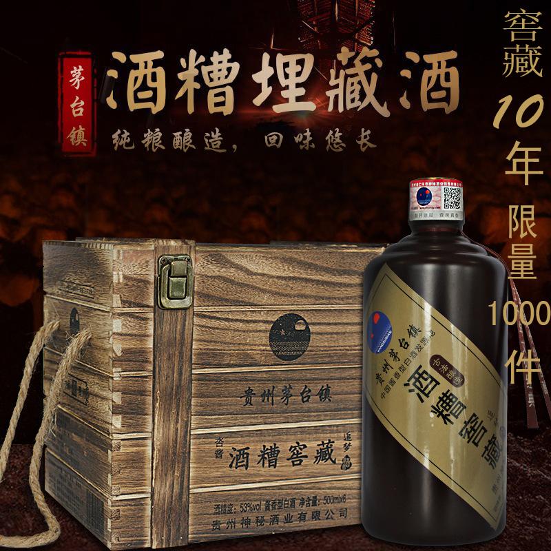 茅台镇白酒贵州纯粮食酱香型原浆53度酒糟埋藏酒洞藏10年老酒整箱