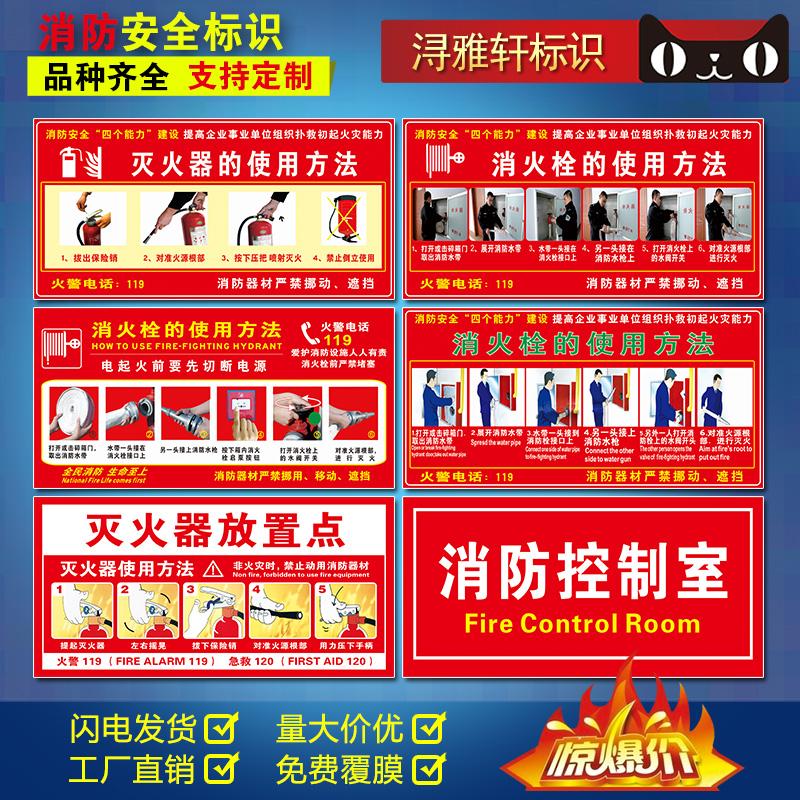 浔雅轩消防安全标识灭火器
