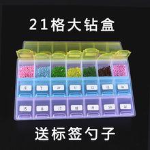 钻盒子 钻石画收纳盒21格分钻盒挑钻盘钻石绣十字绣贴钻点钻砖石装