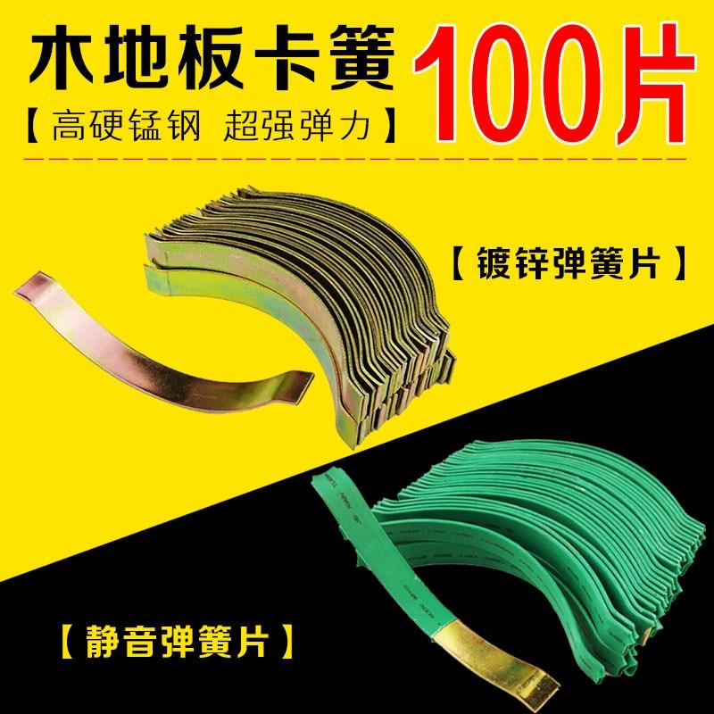 实木地板卡子辅材伸缩缝卡簧 钢卡弓片多层复合木地板弹簧片包邮