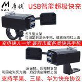 Electric battery car car USB charger 12V pedal motorcycle battery mobile phone car charger fast charge waterproof universal
