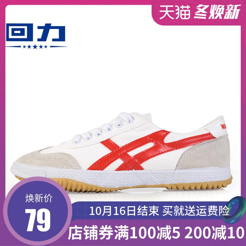 回力男鞋帆布鞋透气休闲鞋大码运动板鞋女田径鞋足球鞋跑步鞋男