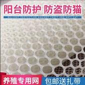 塑料平网阳台防护防掉东西网儿童安全胶网防猫网育雏鸡鸭鹅脚垫网