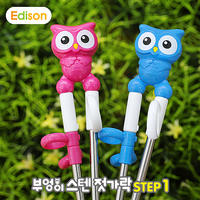 Children's stainless steel cartoon training three-dimensional Korean learning imported Edison owl chopsticks