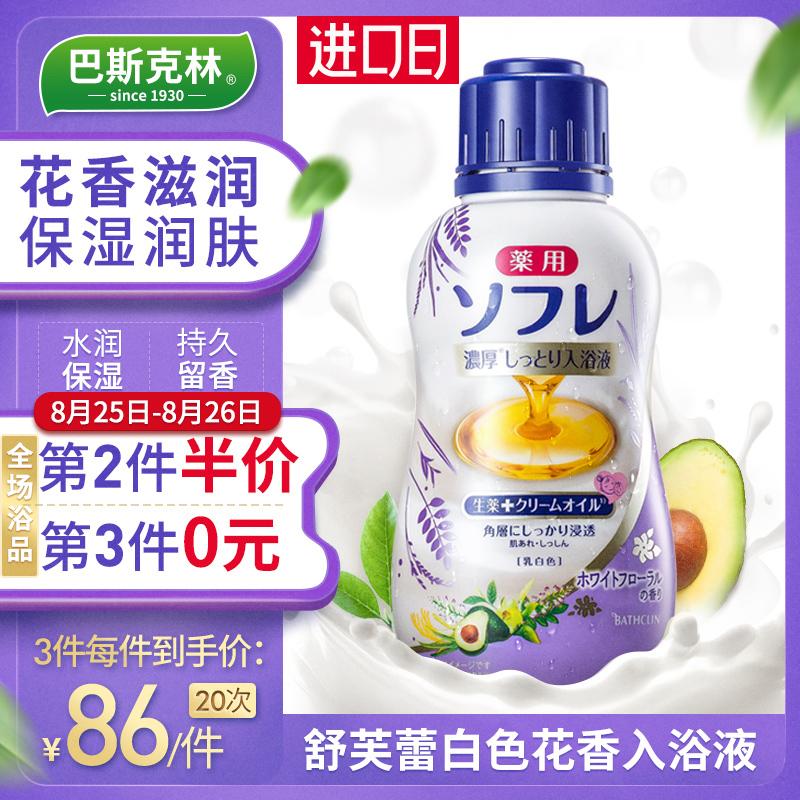 巴斯克盐浴奶浴蕾入浴液白色花香日本进口