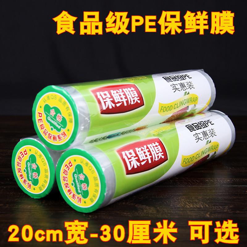 食品保鲜膜家用30cm大卷水果厨房PE食品保鲜膜微波炉耐高温经济装