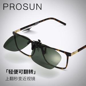保圣近视墨镜夹片式太阳镜男超轻开车两用偏光可上翻眼镜框架挂片
