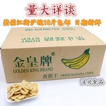 酥脆香蕉干健康休闲零食 香蕉干散装 包邮 金皇牌香蕉干片10斤整箱