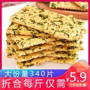 咸味海苔苏打薄脆早餐营养吃的代餐饼干酥脆薄饼办公零食整箱500g