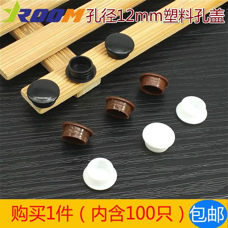 孔径12mm家具孔塞盖塑料堵头管孔塞盖子螺丝盖墙壁圆孔遮丑装饰盖