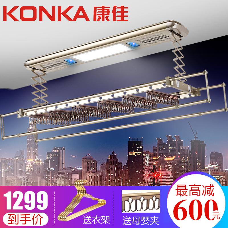 康佳KONKA 晾衣架电动智能遥控升降烘干家用加厚全自动伸缩晾衣机