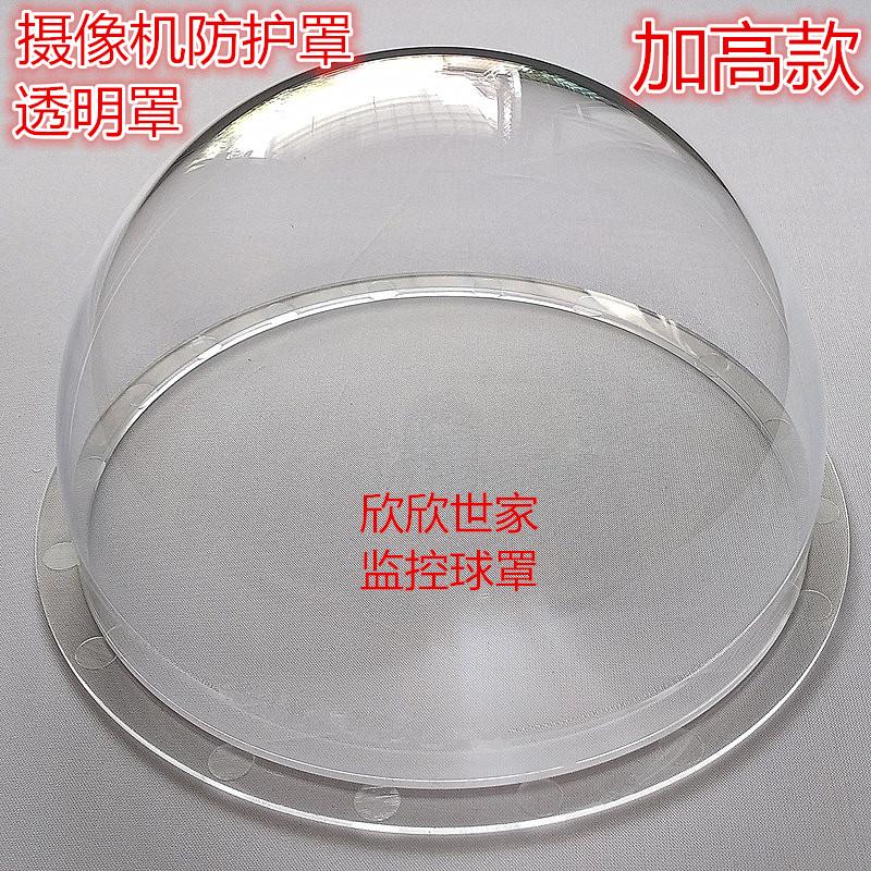 摄像机球壳