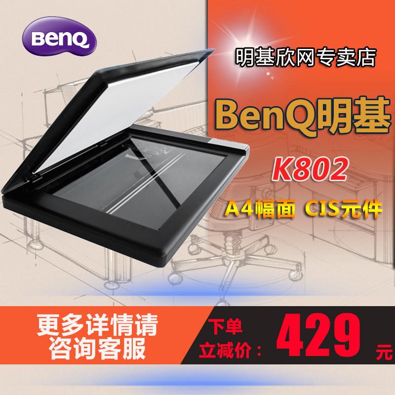 【领券】BenQ/明基 K802 扫描A4幅面  CIS元件 彩色平板扫描仪