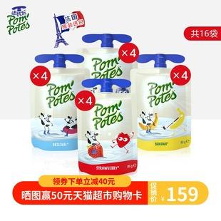 pompotes法优乐儿童酸奶法国原装 进口宝宝常温辅食酸酸乳85g 16袋