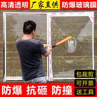窗户隔音膜透明