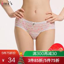 【18新品】IMIS爱美丽内裤女 性感蕾丝低腰舒适平角裤头白色