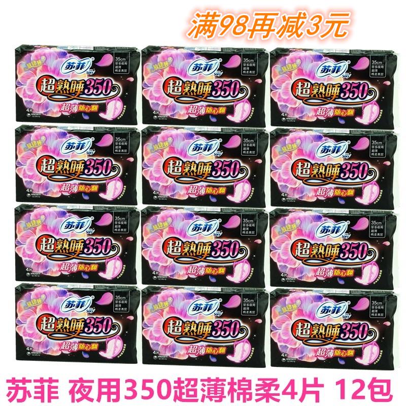 蘇菲衛生巾夜用350超長新款超薄棉柔熟睡12包組合批發包郵sofy