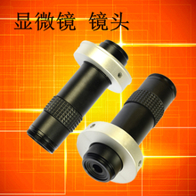 Microscope ML15 lens continuously doubled 15X120 times digital vision single cylinder optical lens 3C digital accessories