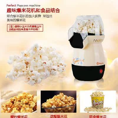 爆米花机家用迷你小型蹦球形玉米炸圆形全自动大容量米花机器