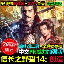 信长之野望14:创造 威力加强版 全17DLC 中文版免安装 送存档