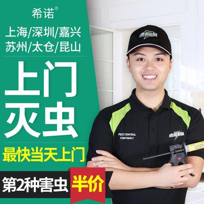上海上门灭鼠灭蟑螂蚂蚁除老鼠白蚁跳蚤家庭捕鼠灭虫专业杀虫公司