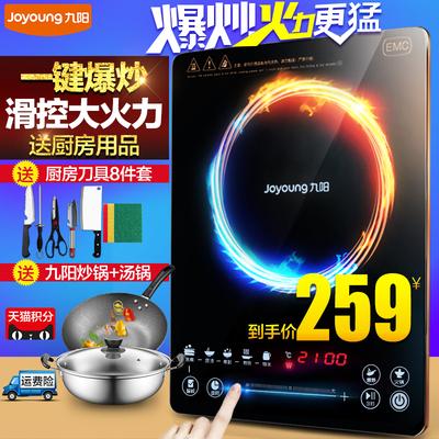 Joyoung/九阳 C21-SH816电磁炉特价家用爆炒滑控智能电池炉灶正品是什么牌子