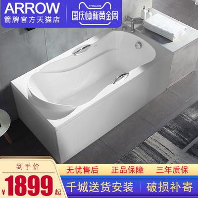 arrow箭牌独立浴缸亚克力按摩浴缸浴池浴缸小户型AE6305/AE6105