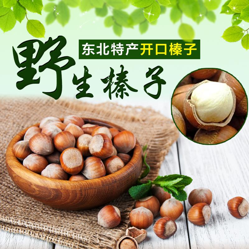 榛子坚果特价包邮东北大兴安岭零食野生新鲜原味特产500g榛果77