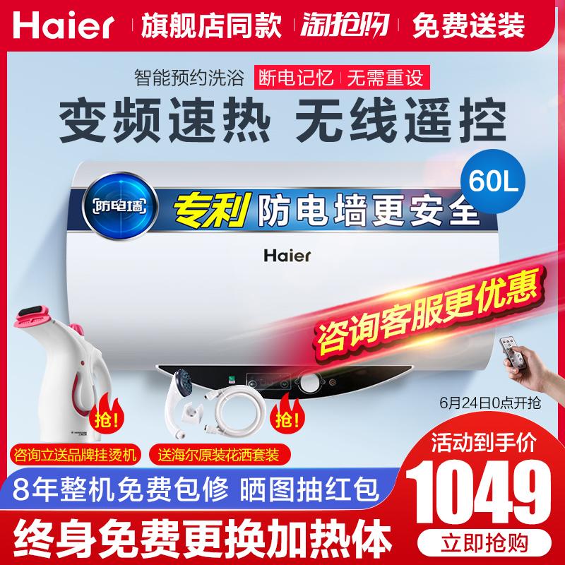 小型速热60升卫生间洗澡淋浴节能储水