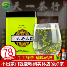 Lu'an melon tablets 2019 new tea Anhui tea green tea first melon tablets 250g handmade gift box Liuan melon tablets