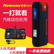 纽曼w16汽车电瓶应急启动电源12V移动电源多功能充电宝车用搭打火