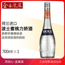 配制烘焙酒鸡尾酒力娇奶酒750ml原味baileys百利甜酒