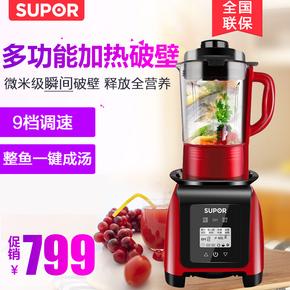 苏泊尔JP10DA破壁料理机加热多功能全自动养生豆浆搅拌米糊辅食机