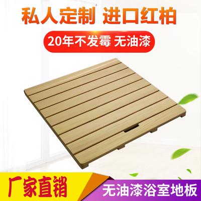 泛禾定制浴室木地板淋浴房防滑木地垫防腐木踏板隔水垫洗澡木脚垫