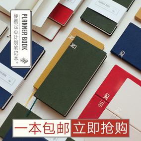 本子事多出品  PlannerBook便携款定页计划笔记本记事本 手帐本子
