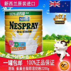 【包邮】雀巢成人即溶奶粉港版全脂高钙奶粉2.2kg罐装新西兰进口