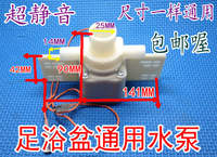 Foot bath water pump motor footbath surf cycle pump motor foot bath barrel universal various brand accessories