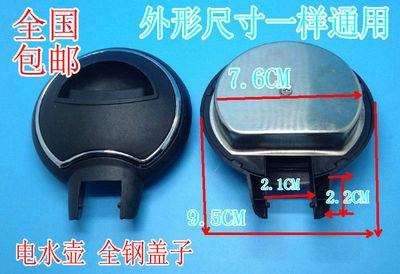 全新电热水壶底座配件水壶壶盖子 配件电热水壶全钢 壶盖配件品牌排行榜